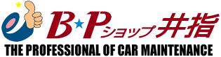 B・Pショップ井指 オフィシャルWEBサイト